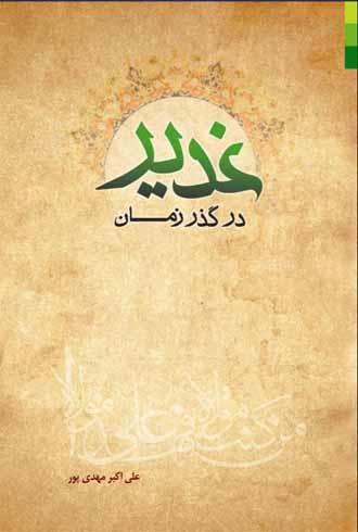 Image result for کتاب «غدیر در گذر زمان»