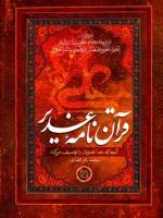 قرآن نامه غدیر