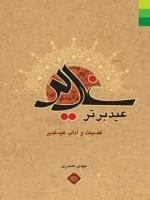 غدیر عید برتر